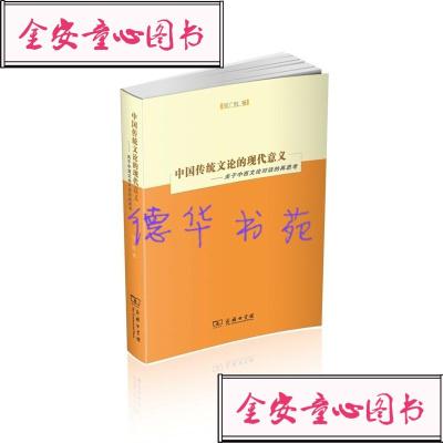 【单册】正版图书中国传统文论的现代意义——关于中西文论对话的再思