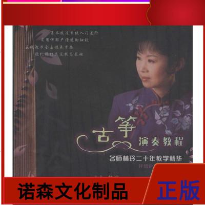 古箏演奏教程 名師林玲二十年教學精華 10VCD+配冊