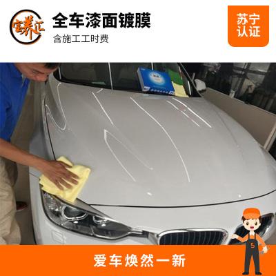 【寶養匯】全車鍍膜服務 (不含主料) 工時費 全車型