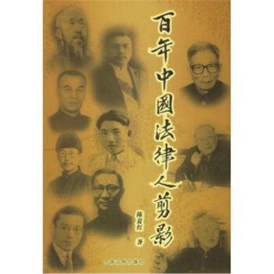 正版書籍 百年中國法律人剪影 9787802263161 中國法制出版社