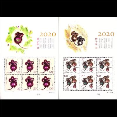 邮票 集邮 2020年 东吴收藏 2020-1 生肖鼠年 【小版张】