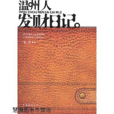 [購買前咨詢]溫州人發財日記富貴中國華僑出版社
