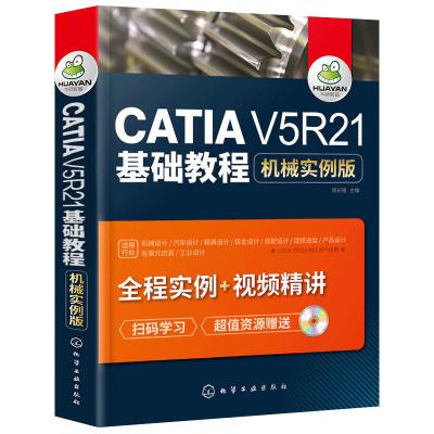 正版catia书CATIAV5R21基础教程机械实例版catiav5r21教程书CATIAV5R21机械_QlfAK4