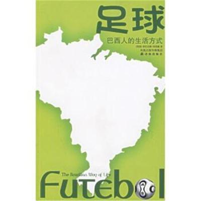 足球:巴西人的生活方式[英] 亞歷克斯·貝洛斯,賀巍,李世琦9787544700399譯