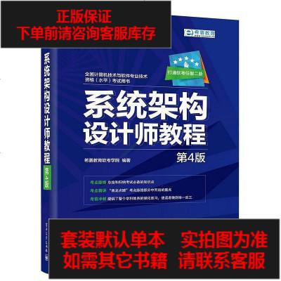 【二手8成新】系統架構設計師教程(第4版) 9787121323010