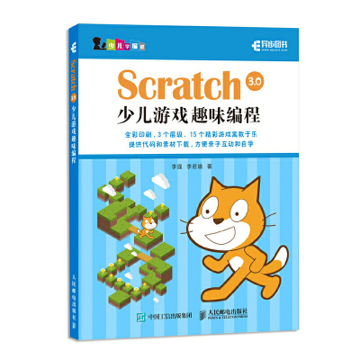 Scratch 3.0少兒游戲趣味編程 scratch 3.0 少兒編程真好玩 青少年中小學編程一點通