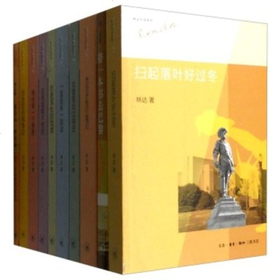 正版!套装全10册 林达作品系列 带一书去巴黎+近距离看美国四+一路走来一路读+西班牙旅行