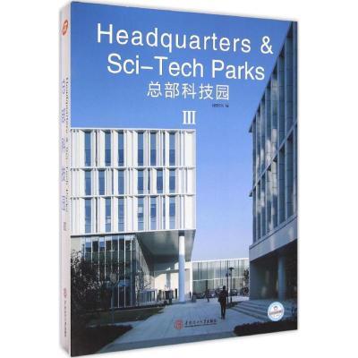 總部科技園(3)佳圖文化華南理工大學出版社9787562344704