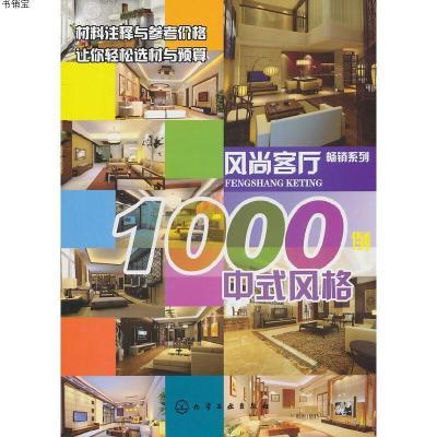 風尚客廳1000例--中式風格9787122097309化學工業出版社