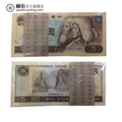 郵幣商城 805 第四套人民幣 5元 百聯整刀 1980年 伍元一刀 紙幣 收藏聯盟 錢幣藏品