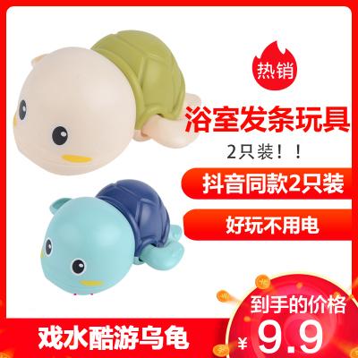 【2只裝】抖音同款寶寶洗澡戲水酷游小烏龜發條上鏈動物浴室玩水兒童玩具