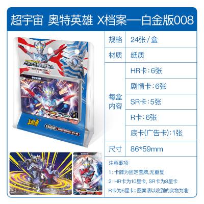 歐布賽羅捷德奧特曼卡片收藏冊玩具閃卡金卡怪獸游戲卡牌全套中文新版 泰迦奧特曼白金版