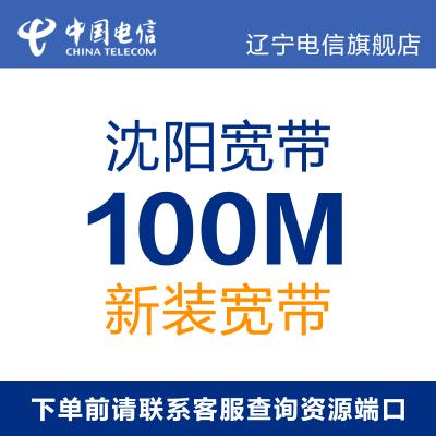 辽宁电信旗舰店:中国电信(CHINA TELECOM) 沈阳电信宽带 100M光纤宽带新装包年办理 宽带周期1年