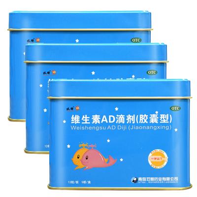 3盒套餐】双鲸维生素AD滴剂(胶囊型1岁以下) 60粒*3盒 预防和治疗维生素A及D的缺乏症 如佝偻病 夜盲症