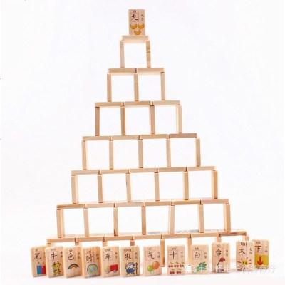 100块双面木质多米诺积木婴幼儿童宝宝早教益智玩具识字男孩女孩 双面彩色积木100块