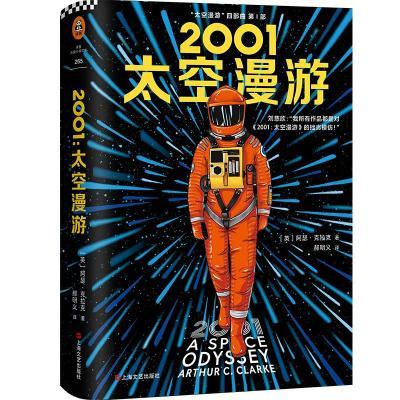 2001 太空漫游 (英)阿瑟·克拉克(Arthur C.Clarke) 著 郝明義 譯 文學 文軒網