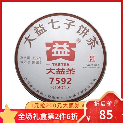 大益普洱茶7592熟茶餅357g餅茶熟普洱茶云南七子餅茶葉(2018/2019隨機發貨)