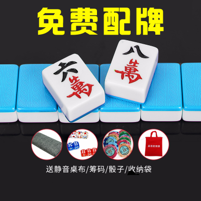 閃電客 家用麻將牌手搓麻將 中大號手打四川麻將牌40/42/44mm送桌布