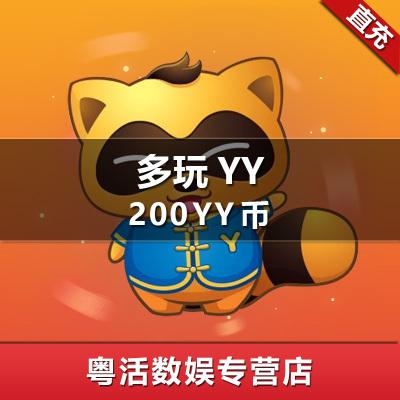 多玩YY YY直播 YY幣 200個歪歪幣 200歪幣 多玩幣 200Y幣 200yy幣充值 官方直充 自動充值