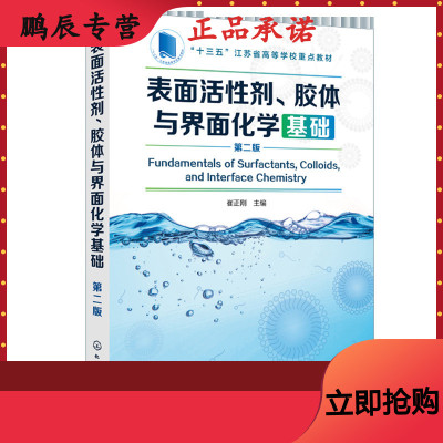 表面活性劑、膠體與界面化學基礎(第二版)書籍