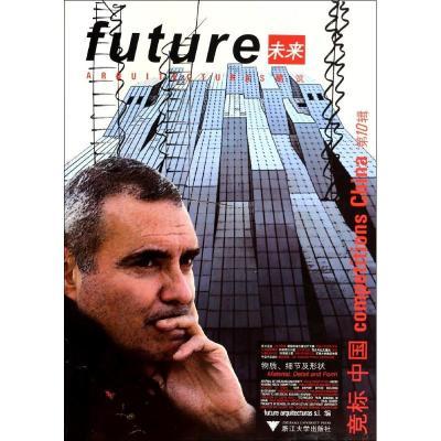 正版 未来建筑竞标 中国 西班牙未来建筑出版社 编 浙江大学出版社 9787308130318 书籍
