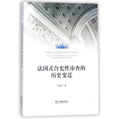 法國式合憲性審查的歷史變遷/法國公法與比較公法系列叢書