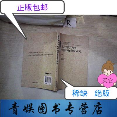 【正版九成新】憲政視野下的中國律師制度研究...