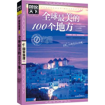 正版 旅游指南攻略全球美的100个地方 世界旅游书籍走遍全球美的地方 全球旅游景点自助游国家地理图说天下