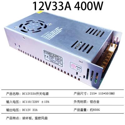 闪电客220伏转12V直流开关电源2A5A10A20A30A监控变压器60W120W250W3 12V33A 400W