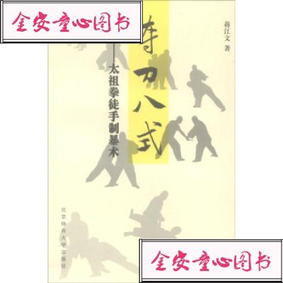 【单册】【正版a】夺刀八式:太祖拳徒手制暴术 蒋江文