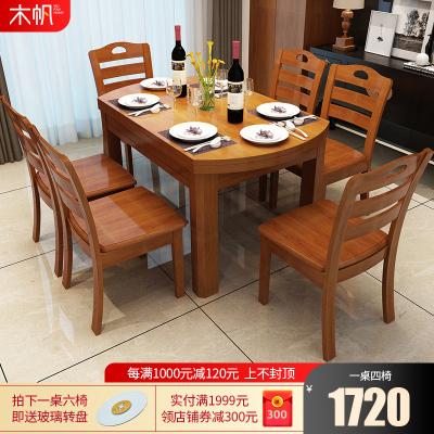 木帆家居(MUFAN-HOME) 餐桌 伸缩实木餐桌 折叠 简约现代 木质餐桌椅组合 圆形饭桌 餐厅家具