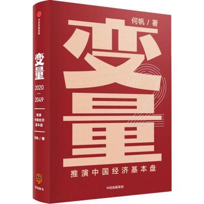 變量 推演中國經濟基本盤 何帆 著 經管、勵志 文軒網