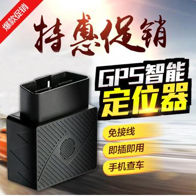 汽車gps定位器OBD免安裝錄音聽音免插卡即插即用GPS追蹤器