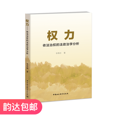 权力 依法治权的法政治学分析 李寿初 著 法学理论社科