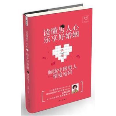【正版】《讀懂男人心,樂享好婚姻:解密中國男人情愛密碼》9787540764340