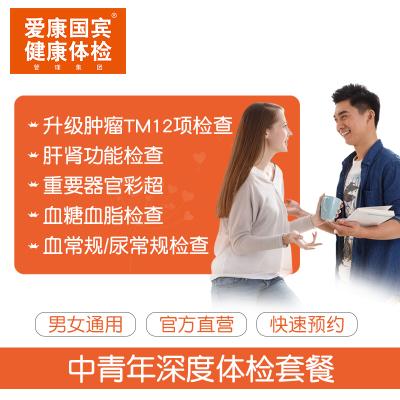 愛康國賓(ikang)體檢卡 中青年深度體檢套餐 男女通用