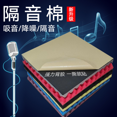 (闪)隔音棉墙体隔音吸音棉隔音板吸音材料室内隔音录音棚设备房太空棉