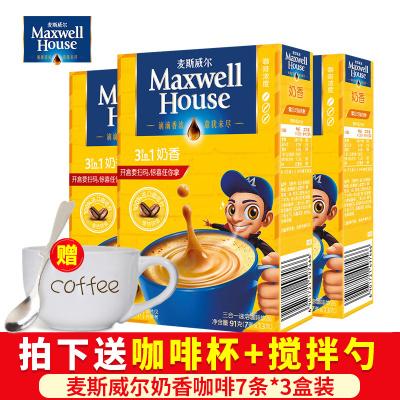 麦斯威尔咖啡奶香味三合一速溶咖啡粉21条91g*3盒装