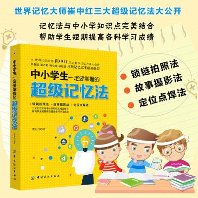 正版现货 中小学生一定要掌握的超级记忆法 提高大脑记忆力训练教程方法技巧工具书 帮助提高学科成绩大脑打造理解能力畅销书籍