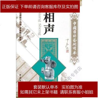 相声 蒋慧明 编著 中国文联出版社 9787505957749