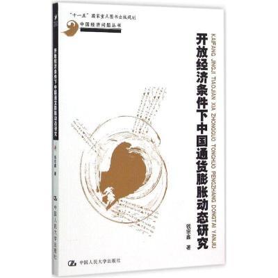 開放經濟條件下中國通貨膨脹動態研究錢宗鑫中國人民大學出版社9787300212296