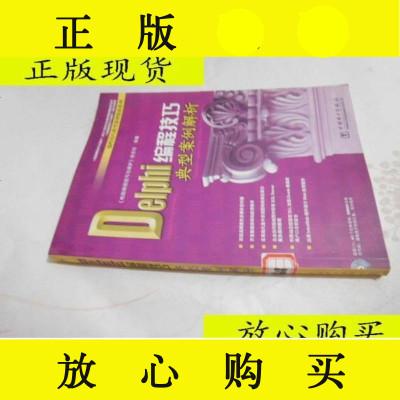 【二手9成新】Delphi編程技巧典型案例解析/《電腦編程技巧與維護》雜志社編著 9787508332505