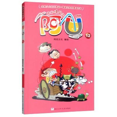 正版 校园爆笑王:阿U(12 升级版) 浙江少年儿童出版社 阿优文化 9787559707048 书籍