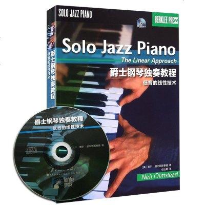 正版 爵士钢琴独奏教程 低音的线性技术 附CD一张 奥尔姆斯泰德著 爵士乐奏法教材 爵士钢琴曲谱乐谱书籍 人民音乐出