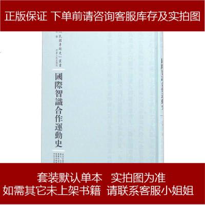 国际智识合作运动史 河南人民出版社 9787215100275