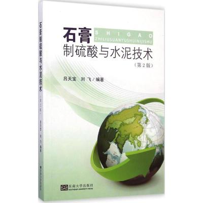 石膏制硫酸與水泥技術(D2版)