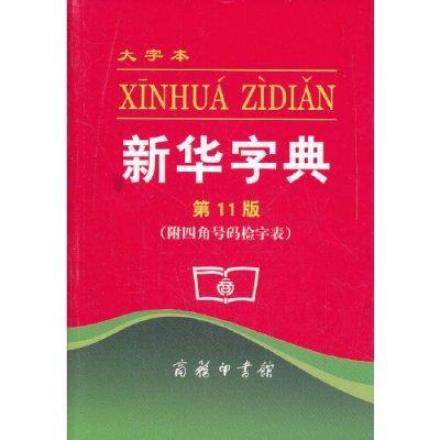 新華字典 第11版 大字本