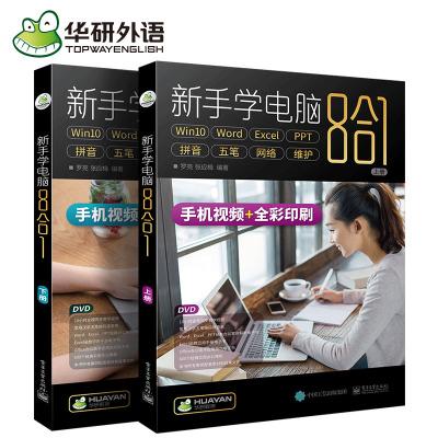 電腦書籍自學 計算機應用基礎入門知識教程書 word excel教程書籍 ppt表格制作教材書 五筆打字輸入法新手速成書