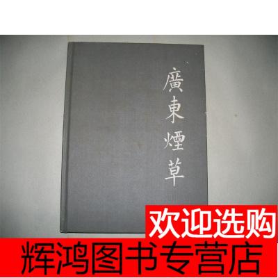 广东烟草(画册)