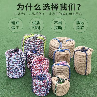 运动户外拔河比赛专用绳趣味儿童子粗麻绳幼儿园子活动放心购